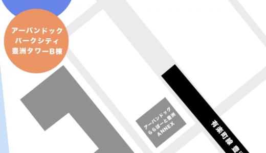 豊洲の全タワーマンション一覧を見やすいマップと写真で紹介