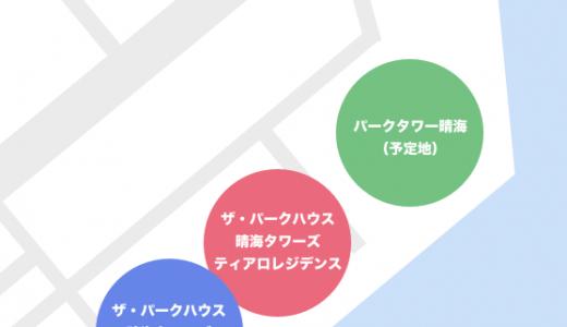 晴海の全タワーマンション一覧を見やすいマップと写真で紹介