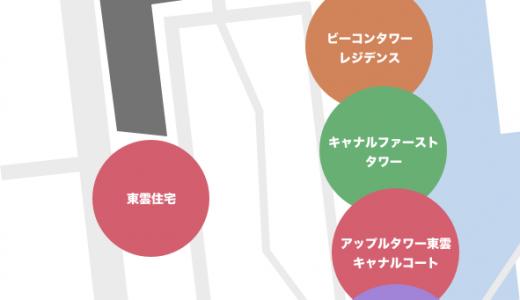 東雲の全タワーマンション一覧を見やすいマップと写真で紹介