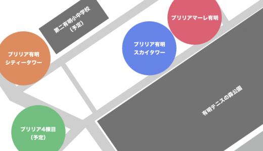 有明にあるタワーマンション一覧マップ