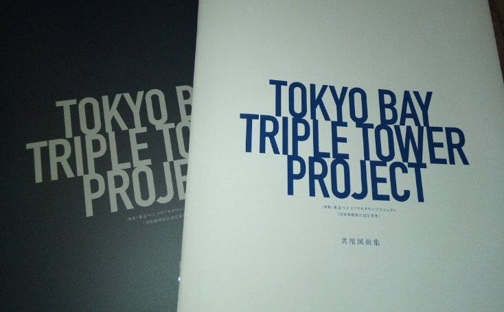 シティータワー図東京ベイパンフレット