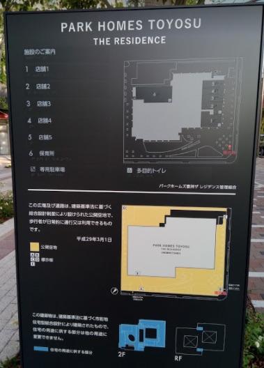 敷地案内マップ