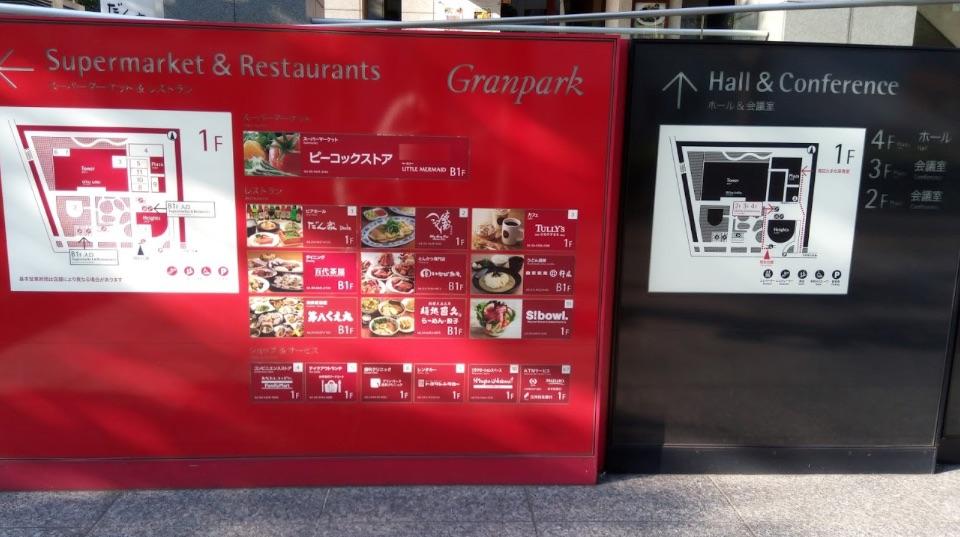 グランパーク飲食店
