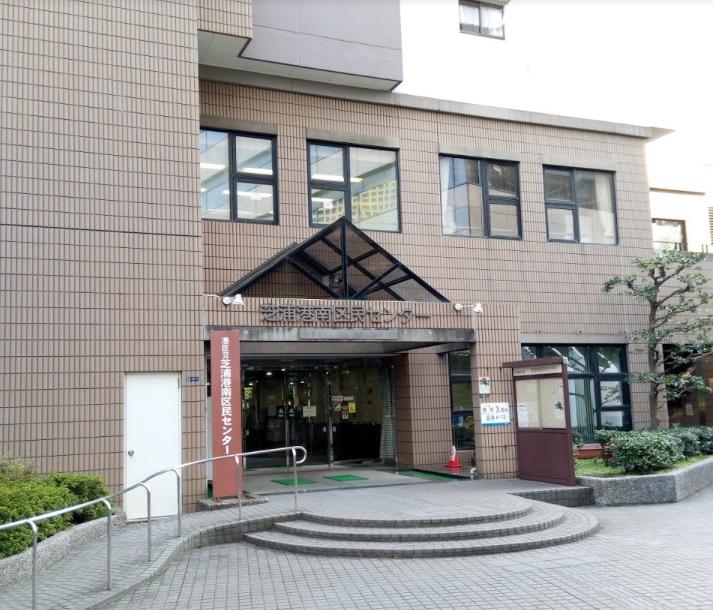 芝浦江南区民センター