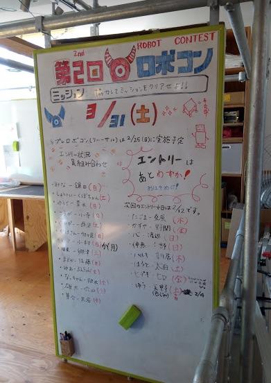 柏の葉 T-Siteロボット教室