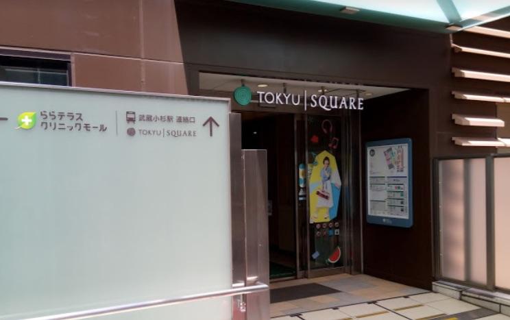 東急スクエア入り口の写真