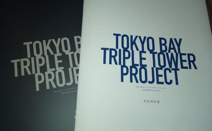 大型商業施設併設のトリプルタワー。シティタワーズ東京ベイのモデルルーム見学に行ってきました。